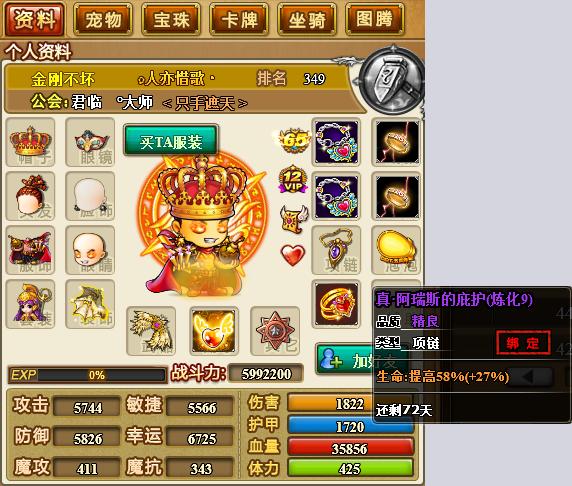 Top Chinês