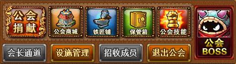 Guild BOSS